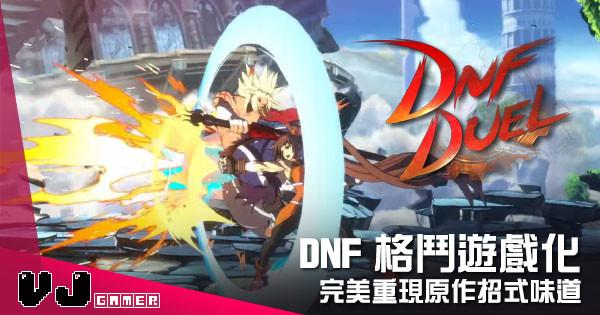【遊戲新聞】《DNF》格鬥遊戲化 《DNF DUEL》完美重現原作招式味道