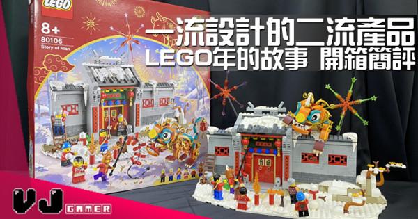 【玩物評測】一流設計的二流產品 LEGO年的故事 開箱簡評