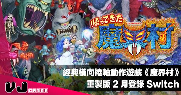 【遊戲新聞】經典橫向捲軸動作遊戲《魔界村》重製版 2 月登錄 Switch