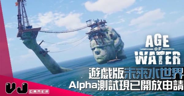 【遊戲介紹】遊戲版未來水世界《Age of Water》 Alpha測試現已開放申請