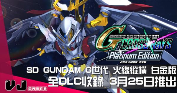 【PR】全DLC收錄《SD GUNDAM G世代 火線縱橫 白金版》3月25日推出