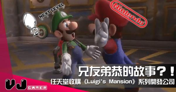 【遊戲新聞】兄友弟恭的故事?!任天堂收購《Luigi's Mansion》系列開發公司