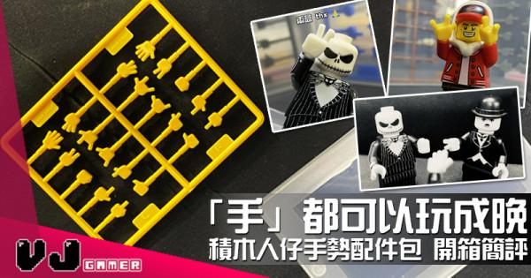 【玩物試玩】「手」都可以玩成晚 積木人仔手勢配件包 開箱簡評