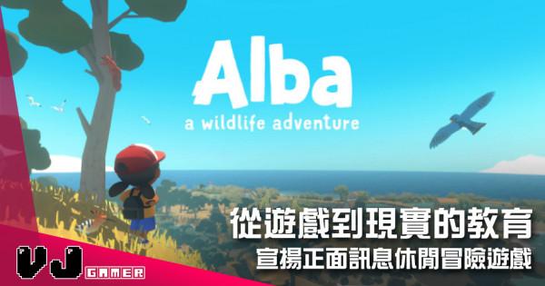 【遊戲介紹】從遊戲到現實的教育 《Alba: A Wildlife Adventure》宣揚正面訊息休閒冒險遊戲