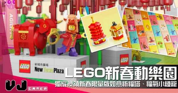 【PR】LEGO新春動樂園 獨家換領新春限量版如意祈福塔、福氣小燈籠