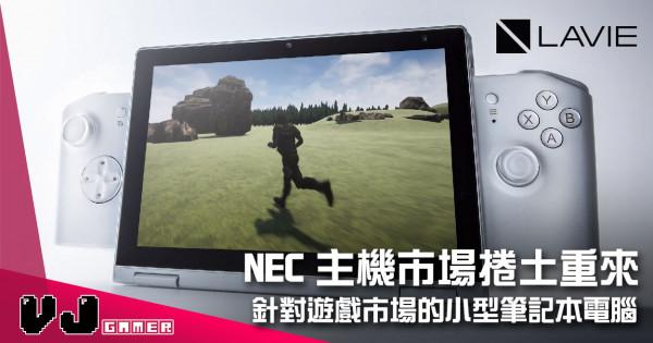 【遊戲新聞】NEC 主機市場捲土重來 「LAVIE MINI」針對遊戲市場的小型筆記本電腦