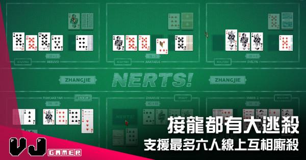 【遊戲介紹】接龍都有得大逃殺 《NERTS! Online》支援最多六人線上互相廝殺