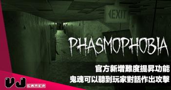 【遊戲新聞】官方新增挑戰性功能《Phasmophobia》鬼魂可以聽到玩家對話作出攻擊