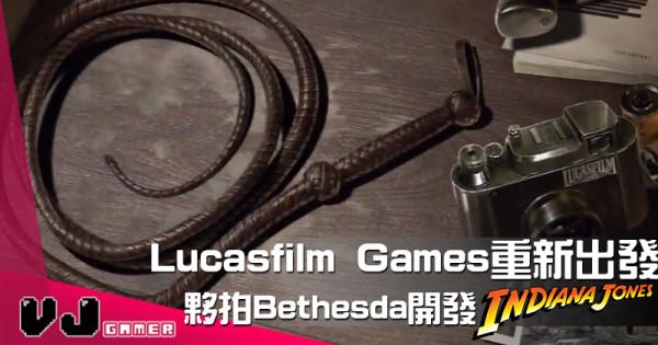 【遊戲新聞】Lucasfilm Games重新出發 夥拍Bethesda開發《奪寶奇兵》遊戲
