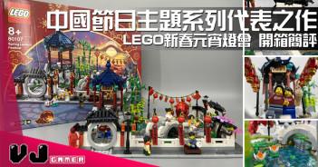 【玩物評測】中國節日主題系列代表之作 LEGO新春元宵燈會 開箱簡評