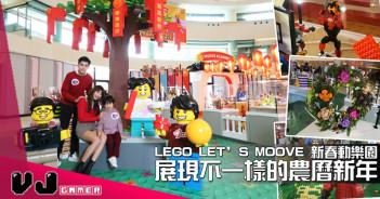 【PR】 LEGO LET'S MOOVE 新春動樂園 展現不一樣的農曆新年