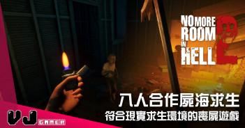 【遊戲介紹】八人合作屍海求生 《No More Room In Hell 2》符合現實求生環境的喪屍遊戲