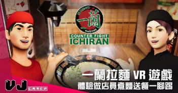 【遊戲介紹】一蘭拉麵 VR 遊戲 《カウンターファイト 一蘭》體驗做店員煮麵送餐一腳踢