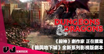 【遊戲新聞】《殺神》劇作家 Derek Kolstad 正在撰寫《龍與地下城》全新系列影視版劇本