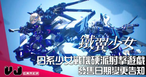 【PR】日系少女戰機硬派射擊遊戲《鐵翼少女 Wing of Darkness》發售日期變更告知