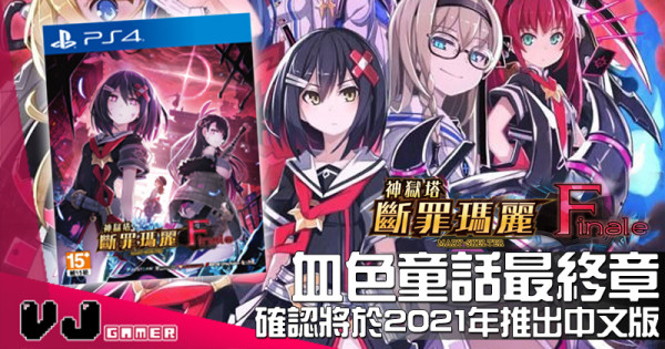 【PR】血色童話最終章《神獄塔斷罪瑪麗Finale》確認將於2021年推出中文版