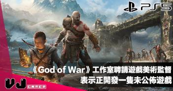 【遊戲新聞】《God of War》工作室聘請遊戲美術監督・表示正開發一隻未公佈遊戲
