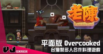 【遊戲介紹】平面版 Overcooked 《老陳》台灣製多人合作料理遊戲