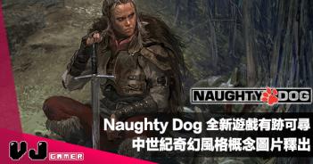 【遊戲新聞】Naughty Dog 全新遊戲有跡可尋|中世紀奇幻風格概念圖片釋出
