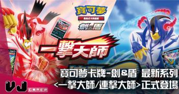 【PR】寶可夢集換式卡牌繁體中文版-劍&盾 最新系列 <一擊大師/連擊大 師 >正式登場!