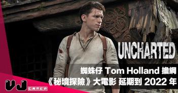 【影視新聞】蜘蛛仔 Tom Holland 擔綱《Uncharted》大電影延期到 2022 年