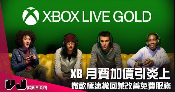 【遊戲新聞】Xbox 月費加價引炎上 微軟極速撤回兼改善免費服務