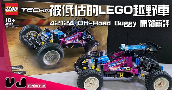 【玩物評測】被低估的LEGO越野車 42124 Off-Road Buggy 開箱簡評