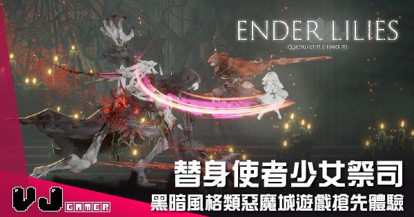 【遊戲介紹】替身使者少女祭司 《Ender Lilies: Quietus of the Knights》黑暗風格類惡魔城遊戲搶先體驗