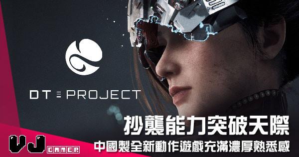 【遊戲新聞】抄襲能力突破天際 《Project DT》中國「製」全新動作遊戲充滿濃厚熟悉感