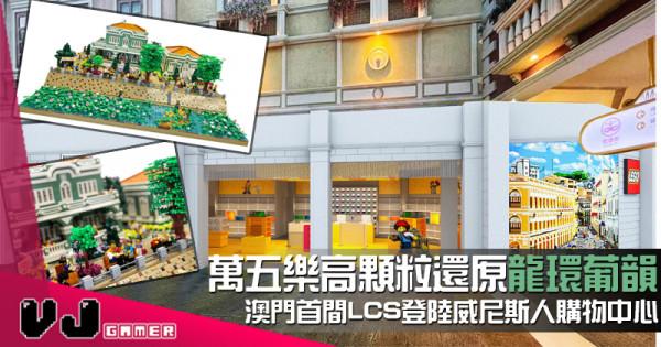 【PR】澳門首間LEGO Certified Store 登陸威尼斯人購物中心 萬五樂高顆粒還原龍環葡韻