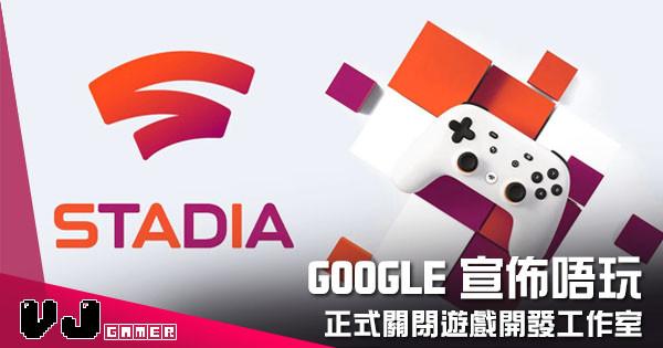 【遊戲新聞】Google 宣佈唔玩 正式關閉遊戲開發工作室