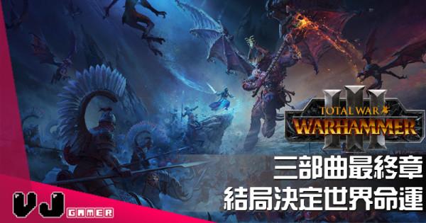 【PR】三部曲最終章 《Total War: WARHAMMER III》結局決定世界命運