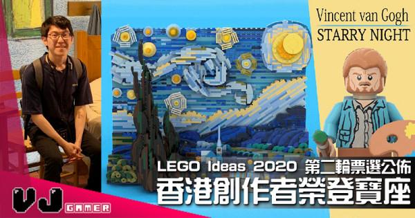 【玩物快訊】LEGO Ideas 2020 第二輪票選公佈 香港創作者榮登寶座