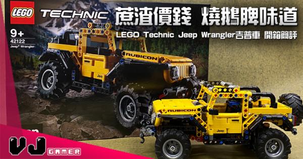 【玩物評測】蔗渣價錢 燒鵝脾味道 LEGO Technic Jeep Wrangler吉普車 開箱簡評