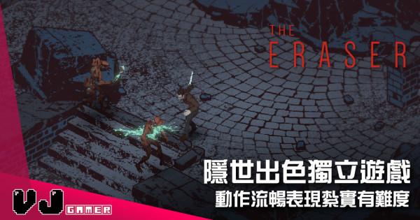 【遊戲介紹】隱世出色獨立遊戲 《The Eraser》動作流暢表現紮實有難度