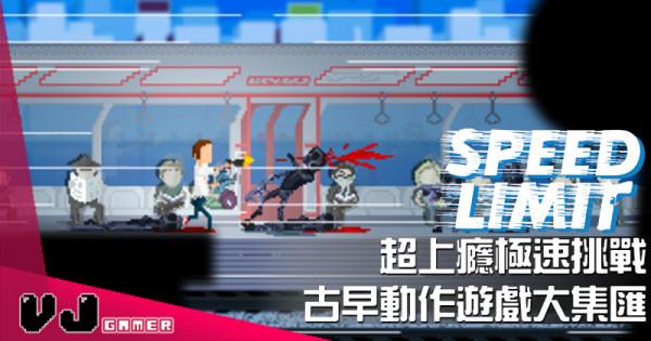 【遊戲介紹】超上癮極速挑戰《Speed Limit》古早動作遊戲大集匯