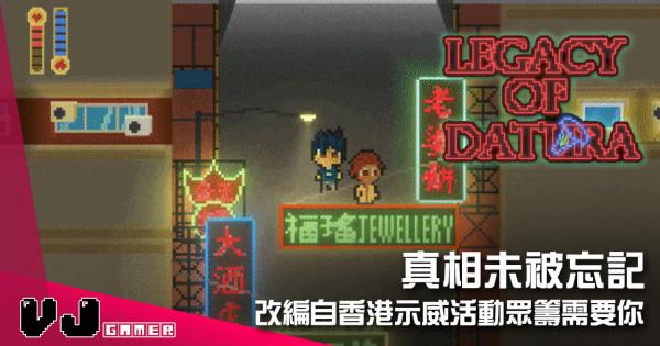 【遊戲新聞】真相未被忘記 《曼陀羅的傳承》改編自香港示威活動眾籌需要你