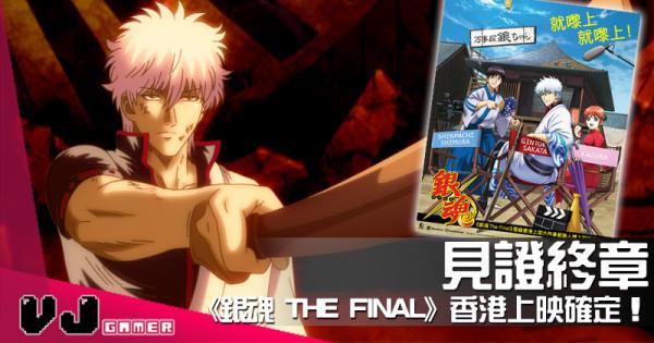 【PR】見證終章《銀魂 THE FINAL》 香港上映確定!