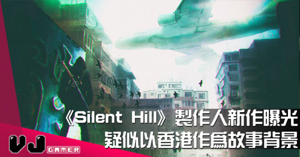 【遊戲新聞】《Silent Hill》製作人新作曝光 疑似以香港作為故事背景