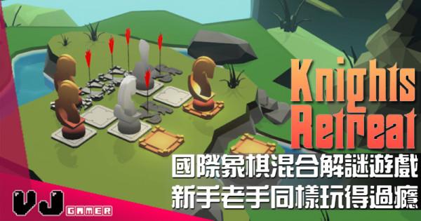 【遊戲介紹】國際象棋混合解謎遊戲《Knight's Retreat》新手老手同樣玩得過癮