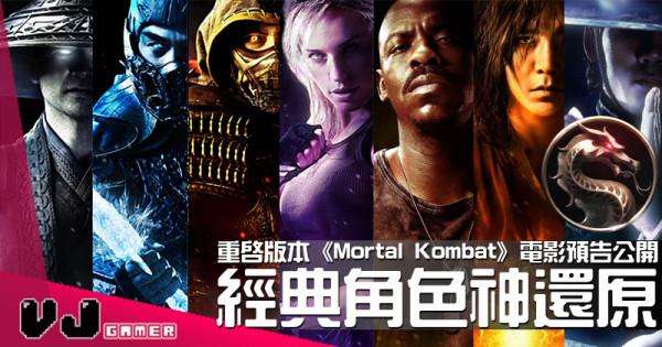 【影視新聞】重啟版本《Mortal Kombat》電影預告公開 經典角色神還原