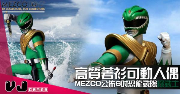 【玩物快訊】GO GO POWER RANGERS! MEZCO 1/12 恐龍戰隊 綠戰士 可動人偶