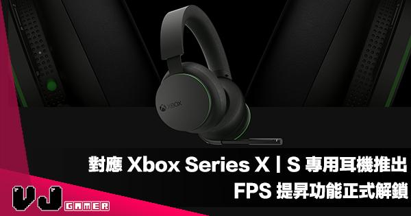 【PR】對應 Xbox Series X|S 專用耳機推出・FPS 提昇功能正式解鎖