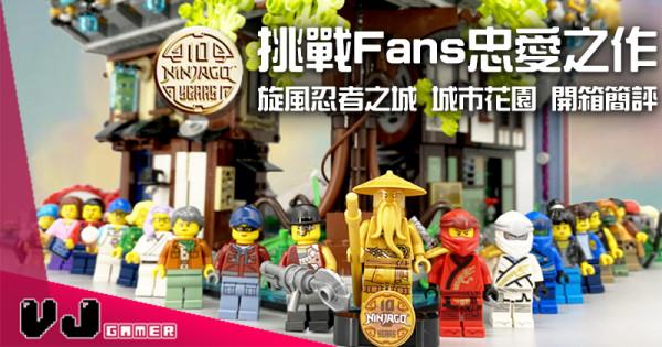 【玩物評測】挑戰Fans忠愛之作 LEGO 71741 旋風忍者之城 城市花園 開箱簡評