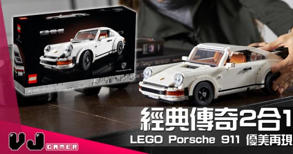 【PR】經典傳奇2合1 LEGO Porsche 911 優美再現