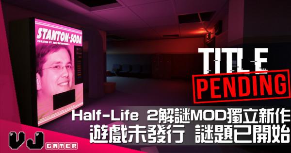 【遊戲介紹】Half-Life 2解謎MOD獨立新作《Title_Pending》遊戲未發行 謎題已開始