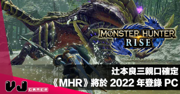 【遊戲新聞】辻本良三親口確定《Monster Hunter Rise》將會於 2022 年登錄 PC