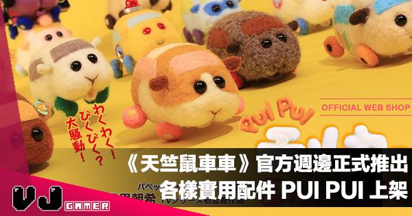 【玩具週邊】《天竺鼠車車》官方週邊正式推出|四月各樣實用配件 PUI PUI 上架