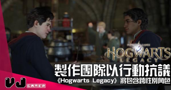 【遊戲新聞】製作團隊以行動抗議《Hogwarts Legacy》將包含跨性別角色