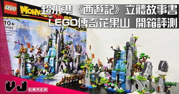 【玩物評測】超水準《西遊記》立體故事書 LEGO傳奇花果山 開箱評測